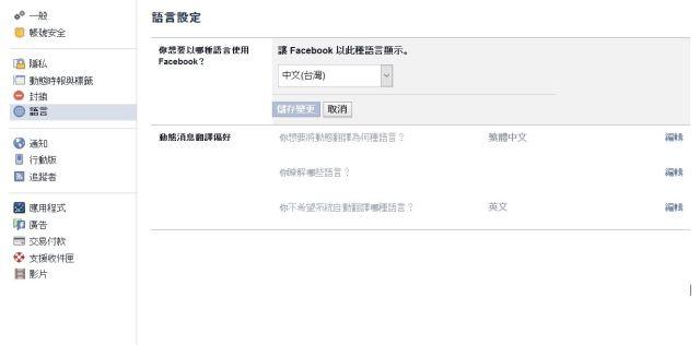 Chinesisch FB Settings